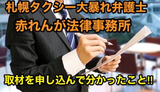 『札幌タクシー大暴れ弁護士』赤れんが法律事務所に取材を申し込んで分かったこと‼️