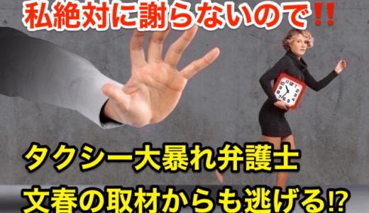 『私絶対に謝らないので』「札幌タクシー蹴りまくり弁護士」は文春の取材から「逃げまくり」‼️