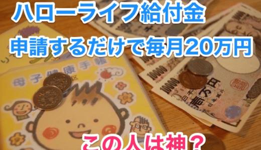 『ハローライフ給付金』毎月20万円が申請すれば誰でも受け取れる‼️この人は神⁉︎