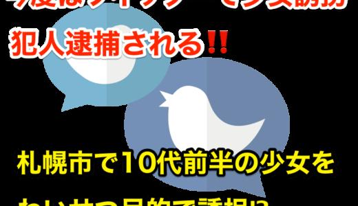 『ツイッターで少女誘拐』札幌市で10代前半の少女をわいせつ目的で誘拐‼️犯人逮捕⁉︎