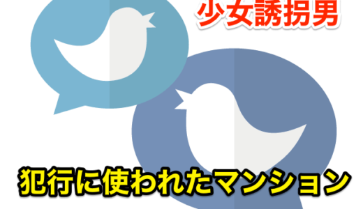 『札幌ツイッター少女誘拐男』少女を誘拐していたマンションを取材してきました‼️