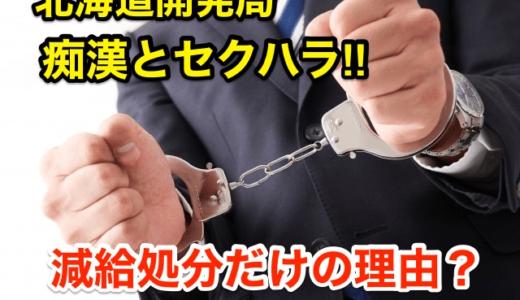 【電話取材】「北海道開発局」痴漢と女性職員へのセクハラでも減給処分だけの理由⁉️