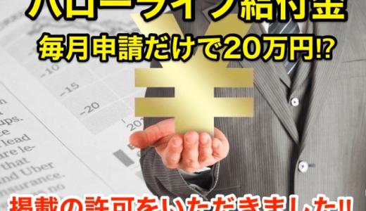 『ハローライフ給付金』申請だけで毎月20万円⁉︎掲載の許可をいただきました‼︎