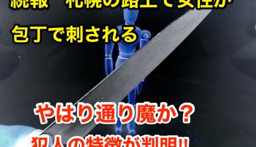 『札幌女性包丁殺人未遂事件』の続報です‼️やはり通り魔か⁉️犯人の特徴判明❗️