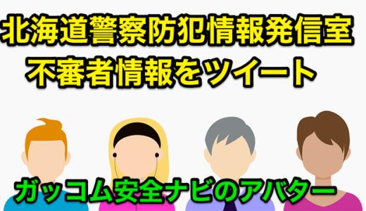 『北海道警察防犯情報発信室』ツイッターで不審者情報を発信‼️ガッコム安全ナビでは「アバター」も⁉︎