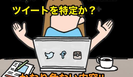 『札幌ツイッター少女誘拐』犯人のツイートを特定か⁉︎かなり危ない内容‼️