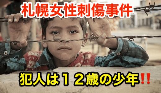 『札幌女性刺傷事件』 犯人は12歳の少年‼️