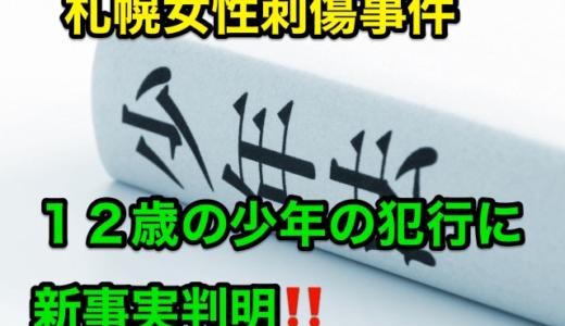 『札幌女性刺傷事件』 12歳の少年の犯行に新事実判明‼️気になる今後の処分は⁉︎