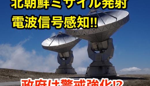 『北朝鮮ミサイル』政府がミサイル発射の電波信号感知‼️ 数日内に発射の可能性も⁉︎