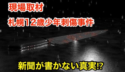 【現場取材】『札幌12歳少年刺傷事件』新聞が書かない真実⁉︎