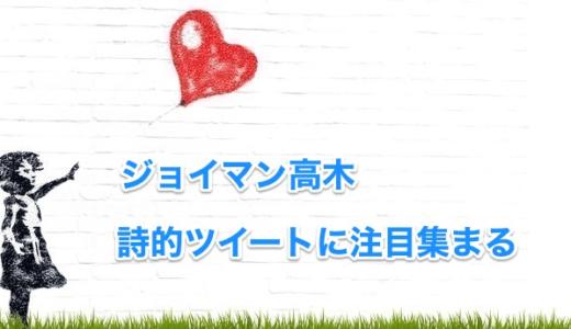 『ジョイマン高木』詩的ツイートに注目集まる‼︎再ブレイクの予感⁉︎