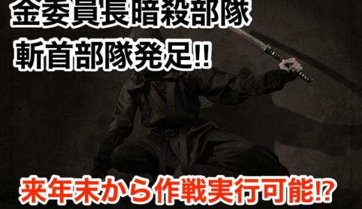 『金委員長暗殺部隊』韓国軍で創設‼︎来年末から作戦実行可能⁉︎