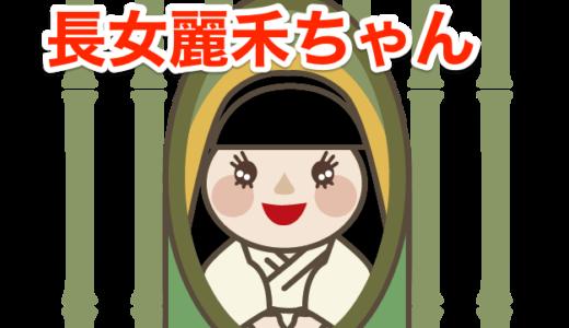 【市川海老蔵長女麗禾】女優デビュー‼︎