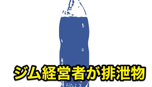 【滋賀監禁殺害事件】ジム経営者が排泄物の「一気飲み」強要で逮捕‼︎