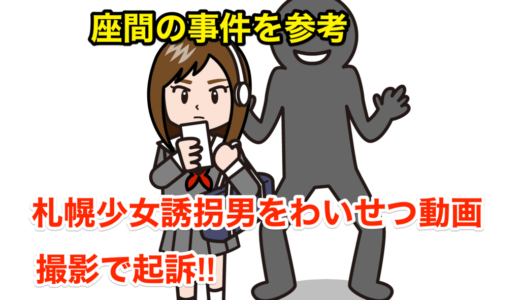 【座間の事件を参考】札幌市少女誘拐男をわいせつ動画撮影で起訴‼︎