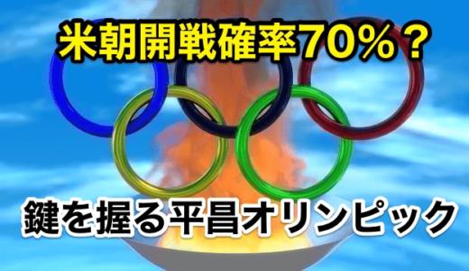 【米朝開戦確立70%⁉︎】鍵を握る平昌オリンピック‼︎