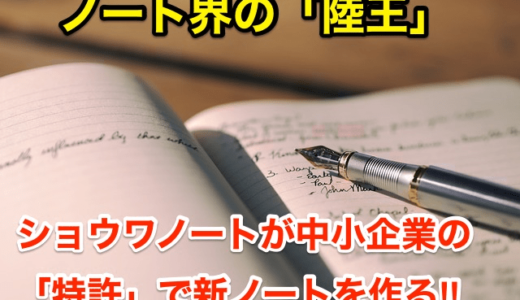 【ノート界の陸王】ショウワノートが中小企業の特許で新ノートを作る‼︎