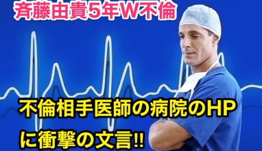 【斉藤由貴5年W不倫】不倫相手医師の病院のHPに衝撃の文言‼︎