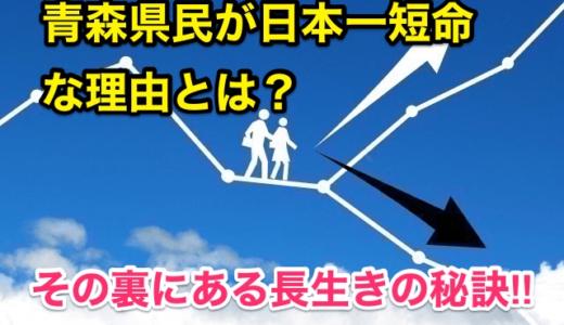 【青森県民が日本一短命な理由】その裏に隠された長生きの秘訣⁉︎