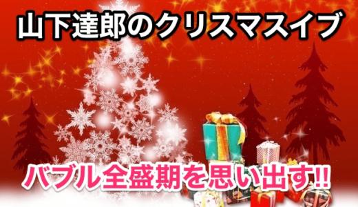 【山下達郎のクリスマスイブ】懐かしきバブル全盛期のクリスマスイブ‼︎