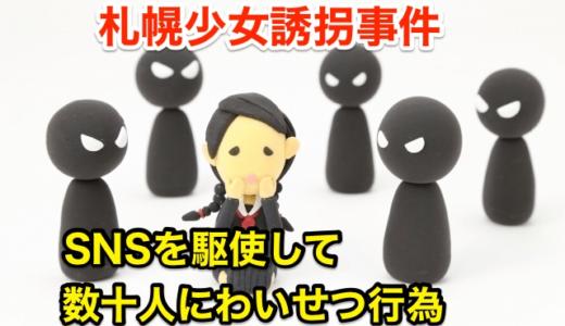 【札幌少女誘拐事件】SNSを駆使して数十人にわいせつ行為‼︎
