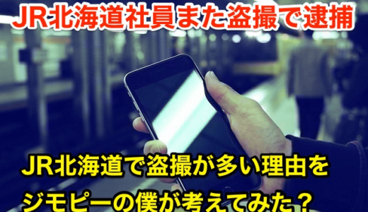 【JR北海道社員また盗撮で逮捕】JR北海道で盗撮が多い理由をジモピーの僕が考えてみた⁉︎