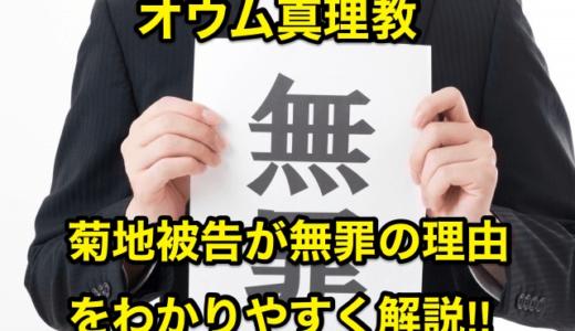 【オウム真理教】菊地被告が無罪の理由をわかりやすく解説します!