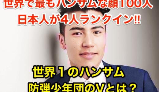 【世界のハンサム100人に日本人4人が選出】世界1のハンサム「防弾少年団」のVとは⁉︎