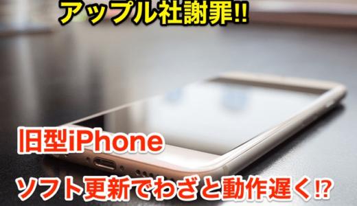 【アップル社謝罪】旧型iPhoneソフト更新でわざと動作遅く⁉︎