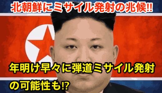 【北朝鮮にミサイル発射の兆候】年明け早々に弾道ミサイル発射の可能性も⁉︎