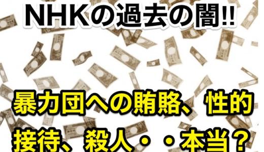 【NHKの過去の闇】暴力団への賄賂、性的接待、殺人・・本当⁉︎