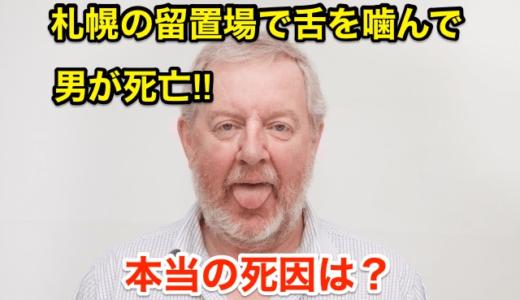 【札幌の留置場で舌を噛んで男が死亡‼︎】本当の死因は⁉︎