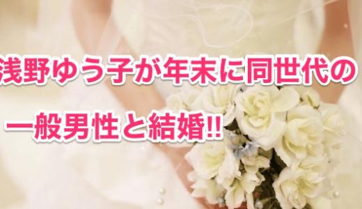 【浅野ゆう子結婚】浅野ゆう子が年末に「同世代の一般男性」と結婚‼︎