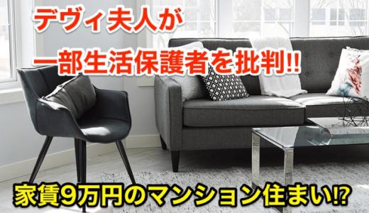 【デヴィ夫人が一部生活保護者を批判】家賃9万円のマンション住まい⁉︎