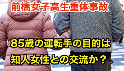 【前橋女子高生重体事故】85歳の運転手の目的は知人女性との交流か⁉︎