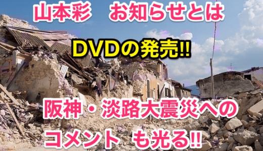 【山本彩お知らせとは】DVD発売‼︎阪神・淡路大震災のコメントも光る‼︎