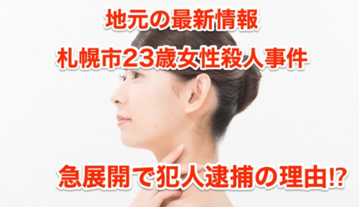 【地元の最新情報】『札幌市23歳女性殺人事件』急展開で犯人逮捕の理由‼︎