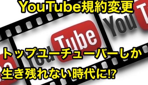 【YouTube規約変更】トップ・ユーチューバーしか生き残れない時代に⁉︎