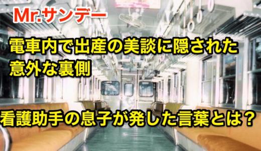 【電車内で出産の美談に隠された意外な裏側】看護助手の息子が発した言葉とは⁉︎