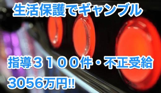 【生活保護でギャンブル】指導3100件、不正受給3056万円‼︎