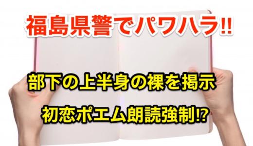 【福島県警でパワハラ】部下の上半身裸の写真を掲示‼︎初恋ポエム朗読強制⁉︎
