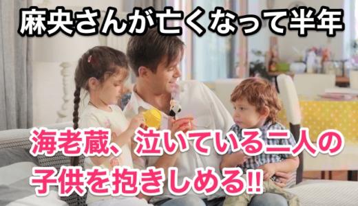 【麻央さんが亡くなって半年】海老蔵、泣いている二人の子供を抱きしめる‼︎