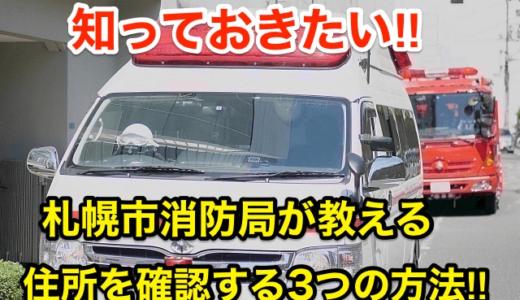 【知っておきたい】札幌市消防局が教える住所を確認する3つの方法‼︎