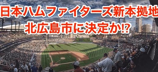 【日本ハムファイターズ新本拠地】北広島市に決定か⁉︎