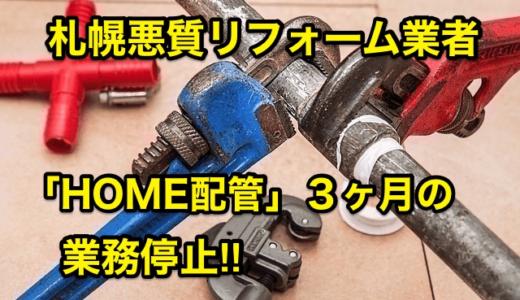 【札幌悪質リフォーム業者】「HOME配管」3ヶ月の業務停止‼︎