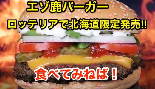 【エゾ鹿バーガー】ロッテリアで北海道限定発売‼︎食べてみねば!