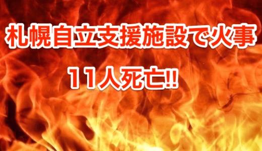 【最新情報】札幌自立支援施設で火事!11人死亡‼︎