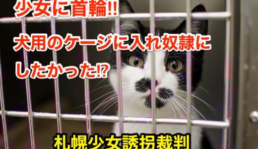 【札幌少女誘拐裁判】少女に首輪‼︎犬用のケージに入れ奴隷にしたかった⁉︎