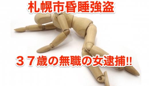 【札幌市昏睡強盗】37歳の無職の女逮捕‼︎