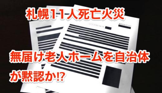 【札幌11人死亡火災】無届け老人ホームを自治体が黙認か⁉︎